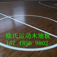 篮球馆运动木地板 枫木运动实木地板 厂家直销