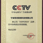 中央电视台广告展播品牌