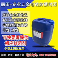 供应厂家直销广州丽田铁件,不锈钢电镀防锈封闭剂