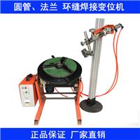 供应管法兰环缝焊接变位机,焊接转台