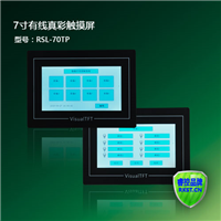 供应RSL-70TP 7寸有线真彩色触屏(带定时)