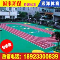 中山EPDM塑胶跑道
