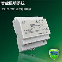 供应RSL-30/PWR导轨式智能照明系统电源