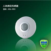 厂家直销A型人体感应传感器/光照明度传感器