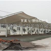 钢结构膜结构车棚【聚翼飞海南承建办事处】