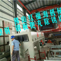 佛山大型喷砂机厂家 红福海除锈喷砂机专家