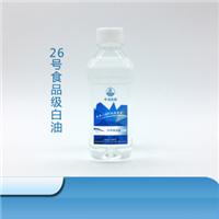 供应茂名石化26号食品级白油