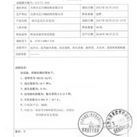 北川BLP轻质墙体材料120mm厚检测报告