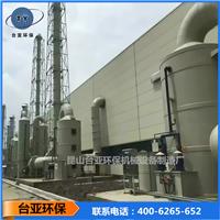 台亚废气处理设备 耐酸雾洗涤塔