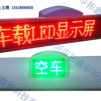 出租车LED电子屏