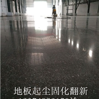 厦门漳州龙岩专业治理水泥地板起灰起尘