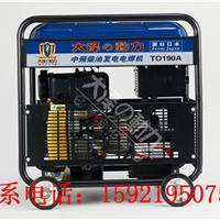 柴油发电电焊机.190A焊发两用机