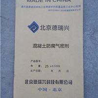 气密剂(招经销商) 混凝土防腐气密剂