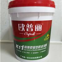 福州水无忧K11高弹柔韧型防水涂料施工说明