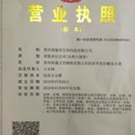贵州蓓俪芙生物科技有限公司广州分公司