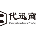 广州市代迅商贸有限公司