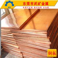 武矿H65黄铜板黄铜拉丝棒H70黄铜棒黄铜板材