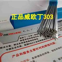 供应WEWELDINGQ303低温铝焊丝