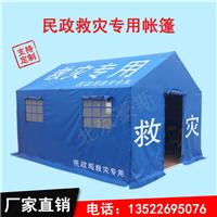 京诚豪斯 标准民政救灾帐篷3x4赈灾专用帐篷
