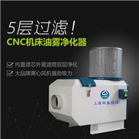 油雾净化器 机床工业油雾分离器