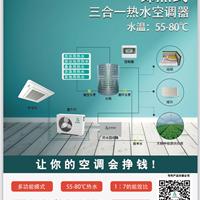 供应3匹天花式即热式三合一热水空调器