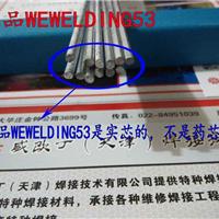 供应威欧丁53低温铝焊丝焊接方法的补充