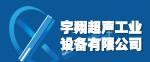 北京宇翔超声工业设备有限公司