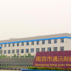 河北通沅砖机耐磨材料厂