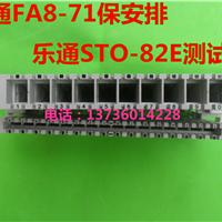乐通FA8-71E型保安排(10对外线模块)