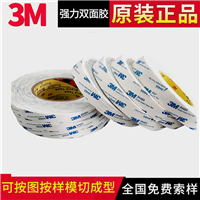 3m双面胶价格|3m双面胶采购批发|力和粘胶