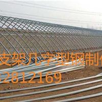 温室大棚支撑支架镀锌几型钢,几型钢规格