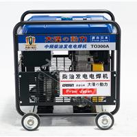 300A自发电电焊机-柴油发电机电焊机价格