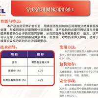 供应诚利化工钻井液用固体润滑剂-1