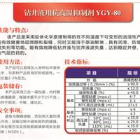 供应诚利化工钻井液用抗高温抑制剂YGY-80