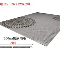 600MM环保PVC竹木纤维集成墙板集成墙面