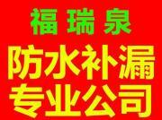 东莞市雁田专业楼房卫生间防水补漏有限公司