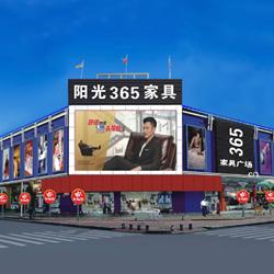深圳市阳光叁陆伍家具有限公司