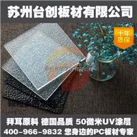 山西省运城县耐力板厂家pc板耐力板雨棚台创品牌