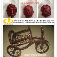 532闪光红棕珠光粉