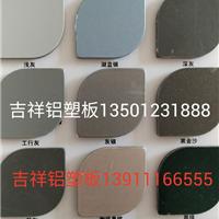 上海吉祥铝塑板销售,上海吉祥铝塑板,上海铝塑板,吉祥铝塑板