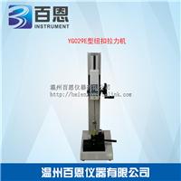 百恩仪器-YG029E型钮扣拉力机