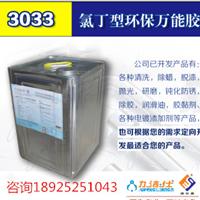 厂家万能胶3033木工假发复合型胶水强力胶粘
