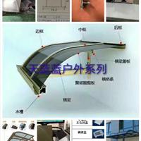 批发 雨棚型材和成品