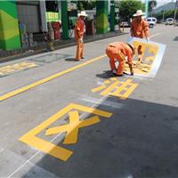 深圳马路热熔漆 交通标示标线 车位热熔划线 交通警示线
