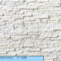 天然白砂岩文化石 大量库存 长期供应