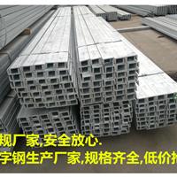 深圳槽钢批发价格 深圳槽钢多少钱一吨