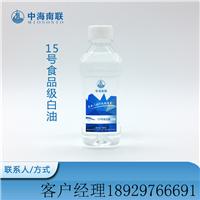 白油的品质代表15号食品级白油质检证书齐全