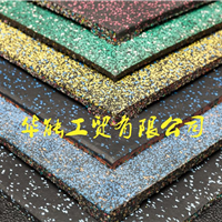 华能厂家直销 幼儿园专用橡胶地垫 健身房地垫