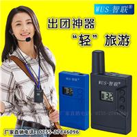 智联无线耳机对话机多人对讲会议讲解器