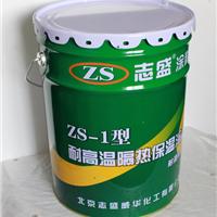 供应志盛威华耐高温保温涂料  于工